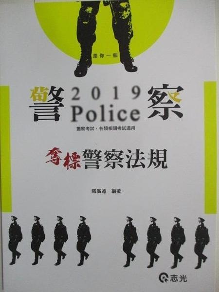 【書寶二手書T4/進修考試_KNL】奪標.警察法規 = Police regulations_陶廣遠編