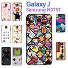 [N075T 軟殼] 三星 Samsung Galaxy J n075t 手機殼 保護套 外殼