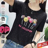 棒棒糖珠串亮點點T恤(3色)M~2XL【791309W】【現+預】☆流行前線☆