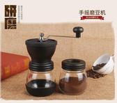 磨豆機-咖啡磨豆機手搖咖啡豆研磨機手動咖啡機家用陶瓷芯咖啡磨粉碎器 多莉絲旗艦店