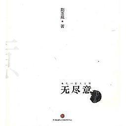 簡體書-十日到貨 R3Y【中國當代人文畫--《無盡意》】 9787508637334 中信出版社 作者:荊玉成