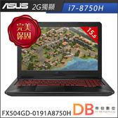 加碼贈★ASUS FX504GD-0191A8750H 15.6吋 i7-8750H 2G獨顯 FHD 筆電(六期零利率)-送無線滑鼠+點心湯盤