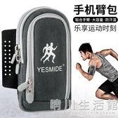 跑步手機臂包臂套男女通用手腕包蘋果vivo華為三星OPPO運動手機包 晴川生活館