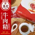 【蓁愛】純古法陶甕 牛肉滴精禮盒 80ml/包  x 10包/盒