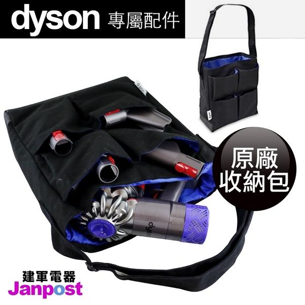 Dyson 原廠收納包 V6 V8 V7 V10 V11置物包 吊包 包 收納袋 建軍電器