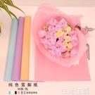包花紙 鮮花包裝紙雪梨紙韓式禮品花束包花紙內襯花素色紙玫瑰花包裝材料 生活主義