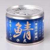 伊藤鯖魚罐-水煮(無鹽) 190g