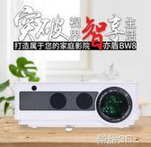 投影機 投影儀家用清1080P家庭影院新款無屏電視手機WIFI3D投影機小型便攜 榮耀3c