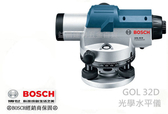 【台北益昌】缺貨中/原廠一年保固 德國 博世 BOSCH GOL32D  32倍水平儀 光學水平儀 水準儀