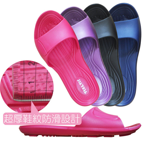 MIT認證台灣製造EVA環保厚底防滑吸震乾溼兩用室內拖鞋 拖鞋 SGS無毒合格 一體成型 防水 浴室拖鞋