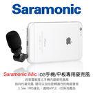 黑熊館 Saramonic SmartM...