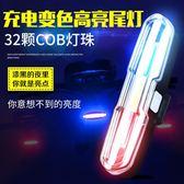 尾燈 自行車尾燈USB充電山地車夜間警示燈激光燈騎行裝備配件單車前燈  琉璃美衣