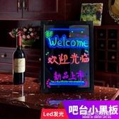 吧台桌面立式LED熒光板小黑板 店鋪發光招牌掛式電子廣告板 30*40AQ 有緣生活館