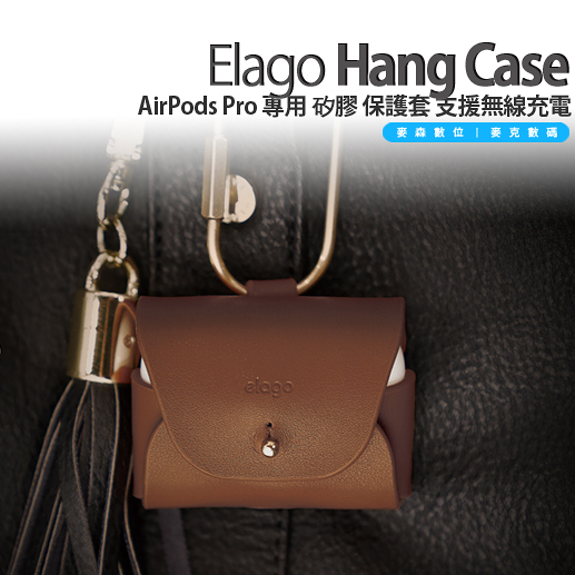 Elago Leather Case AirPods Pro 黃銅 真皮 皮革 保護套 支援無線充電