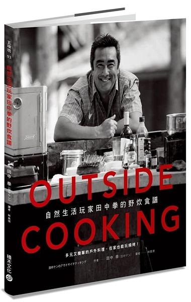 (二手書)OUTSIDE COOKING自然生活玩家田中拳的野炊食譜:多元又簡單的戶外料理..