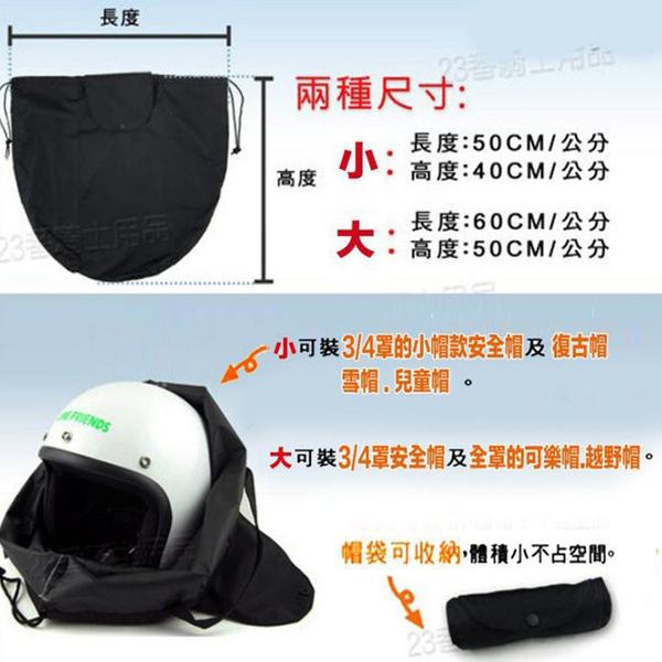 安全帽的雨衣 安全帽袋 防水帽袋 (小)適用 小帽款 半罩 復古帽 兒童帽 雪帽
