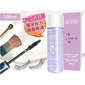 假睫毛、刷具專用乾洗清潔液 100ML ☆巴黎草莓☆