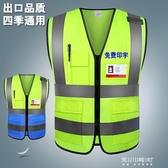 反光背心-工程施工車用透氣防護服熒光衣印字 東川崎町