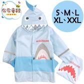 《布布童鞋》3D立體鯊魚造型藍色兒童雨衣(S~XXL公分) [ O9DSAUB ]