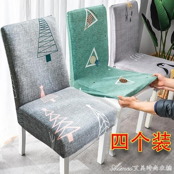 家用連體彈力椅套簡約酒店餐廳餐椅罩通用餐桌座椅套凳子椅子套罩 快速出貨