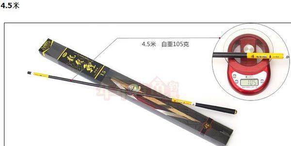 [協貿國際]  4.5米旗艦版文鯉魚竿