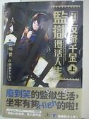 【書寶二手書T1/一般小說_G2M】從毀婚開始的反派千金監獄慢活人生 (上)_山崎響,  YUIKO