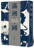 (二手書)滿洲國:從高句麗、遼金、清帝國到20世紀,一部歷史和民族發明