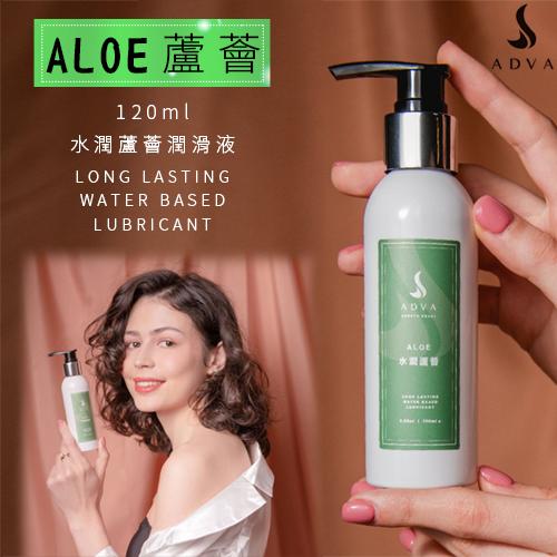 傳說情趣~台灣製造 ADVA.ALOE 水潤蘆薈潤滑液 120ml