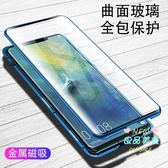 手機殼 【雙面玻璃】品勝華為p20p30磁吸鏡面p20pro透明抗摔華p30p 5色