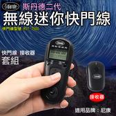 御彩數位@尼康無線迷你快門線特價款斯丹德RST-7500無線定時快門線縮時攝影N1 N3 2.5mm接口