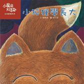 (二手書)小狐狸學長大
