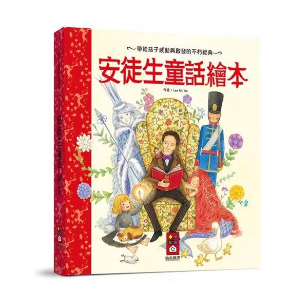 安徒生童話繪本 世界經典故事系列 風車 (購潮8)