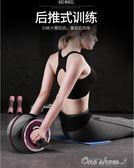 健腹輪 回彈健腹輪腹肌初學者收腹部靜音健身器材家用女滾輪滑輪男 『全館免運』igo