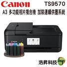 【加裝連續供墨系統】Canon PIXMA TS9570 A3 多功能相片複合機