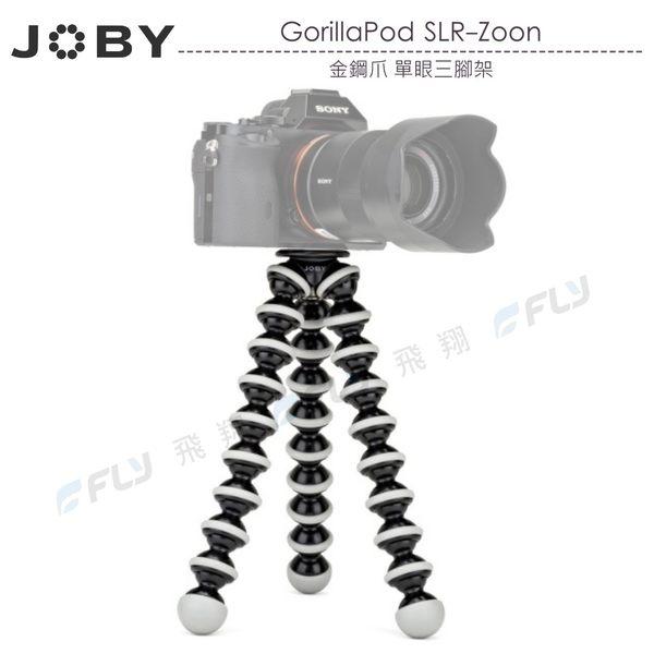 《飛翔3C》JOBY GorillaPod SLR-Zoom 金剛爪 單眼三腳架〔公司貨〕不含BH1雲台 黑灰 GP3