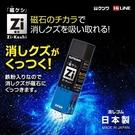 KUTSUWA 磁力橡皮擦  橡皮擦 磁鐵橡皮擦5入【JE精品美妝】