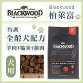 【行銷活動73折】*KING WANG*《柏萊富》blackwood 特調全齡犬配方(羊肉+糙米+雞肉) 15磅