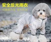 狗狗雨衣 四腳防水衣服小型犬柯基法斗小狗全包款雨傘寵物雨披  伊鞋本鋪