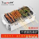 不銹鋼燒烤保溫爐盤加熱商用架子串串盒無煙炭爐餐廳小型熱串爐 NMS小艾新品