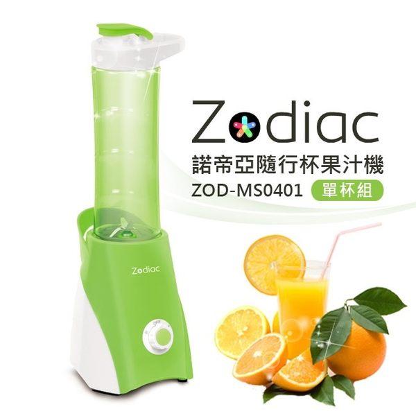 ((((福利電器))) 諾帝亞 Zodiac 隨行杯果汁機(單杯組)ZOD-MS0401 全新公司貨 下殺出清 可超取