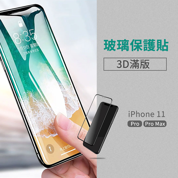 3D滿版玻璃保護貼 iPhone11系列 iPhone11 Pro Max 螢幕保護貼 玻璃貼 鋼化膜 9H 疏水疏油 防刮 防爆