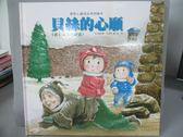 【書寶二手書T1/少年童書_QIM】貝絲的心願_張晉霖,李美華