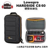 Lowepro HARDSIDE CS60 硬派IMPACT 收納硬殼包 硬殼包 LP37166 ( L229 ) 【台南-上新】