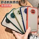 紅米note9pro手機殼鏡頭全包防摔保護套note9系列外殼【輕派工作室】