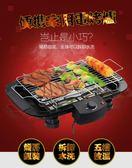 燒烤架 燒烤爐家用電烤爐 無煙烤肉爐韓式電烤盤電燒烤架電烤爐迷你烤爐 igo 歐萊爾藝術館