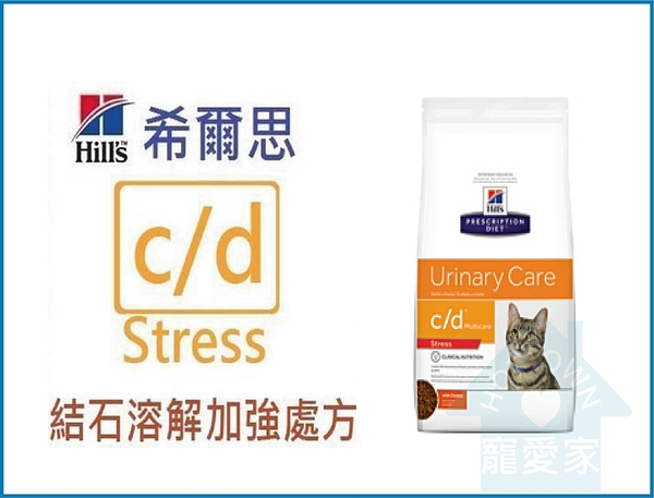 ☆寵愛家☆希爾思貓動物醫院專用c/d-Stress,結石溶解加強配方8公斤