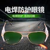 電焊眼鏡弧焊焊工專用防護眼鏡防沖擊防飛濺防強光護目鏡勞保『小淇嚴選』