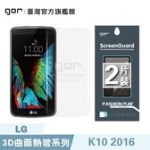 【GOR保護貼】LG K10 2016 滿版保護貼 全透明滿版軟膜兩片裝 k10(2016) 正膜 PET保護貼 現貨