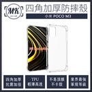 【MK馬克】POCO M3 四角加厚軍規等級氣囊防摔殼 第四代氣墊空壓保護殼 手機殼