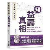 真健康百課系列:知益壽真相